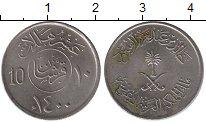 Изображение Монеты Саудовская Аравия 10 халал 1981 Медно-никель XF