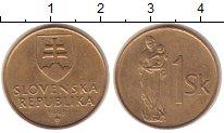 Изображение Монеты Словакия 1 крона 1993 Латунь XF