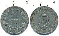 Изображение Монеты Болгария 20 стотинок 1912 Медно-никель XF