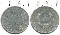 Изображение Монеты Югославия 10 динар 1976 Медно-никель XF
