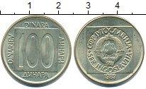 Изображение Монеты Югославия 100 динар 1989 Латунь XF