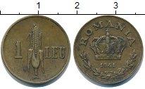 Изображение Монеты Румыния 1 лей 1941 Латунь