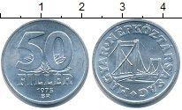 Изображение Монеты Венгрия 50 филлеров 1975 Алюминий XF Мост