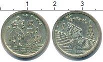 Изображение Монеты Испания 5 песет 1996 Медно-никель XF
