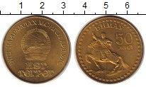 Изображение Монеты Монголия 1 тугрик 1971 Латунь UNC-
