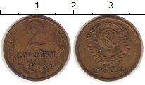 Изображение Монеты СССР 2 копейки 1972 Латунь