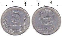 Изображение Монеты Монголия 5 мунгу 1981 Алюминий XF