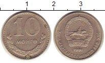Изображение Монеты Монголия 10 мунгу 1981 Медно-никель XF