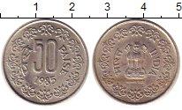 Изображение Монеты Индия 50 пайса 1985 Медно-никель XF