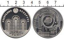 Изображение Монеты Беларусь 20 рублей 2010 Серебро Proof