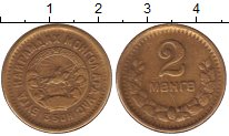Изображение Монеты Монголия 2 мунгу 1945 Латунь XF