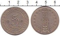 Изображение Монеты Алжир 5 динар 1972 Медно-никель XF ФАО.