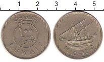 Изображение Монеты Кувейт Кувейт 1985 Медно-никель XF