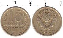 Изображение Монеты СССР 15 копеек 1976 Медно-никель XF