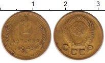 Изображение Монеты Россия СССР 1 копейка 1949 Латунь VF