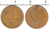 Изображение Монеты СССР 1 копейка 1950 Латунь VF