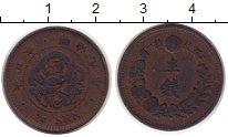 Изображение Монеты Япония 1/2 сен 1876 Медь XF
