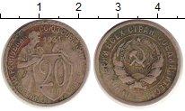 Изображение Монеты Руанда 20 копеек 1931 Медно-никель VF