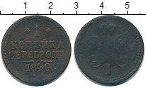 Изображение Монеты Россия 1825 – 1855 Николай I 1 копейка 1840 Медь F