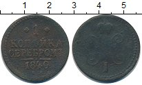 Изображение Монеты 1825 – 1855 Николай I 1 копейка 1840 Медь F