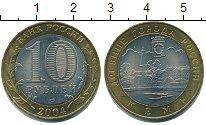Изображение Монеты Сент-Винсент 10 рублей 2004 Биметалл XF