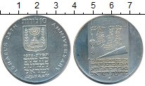 Изображение Монеты Израиль 10 лир 1973 Серебро UNC 25  лет  государству