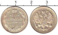 Изображение Монеты 1894 – 1917 Николай II 10 копеек 1915 Серебро XF