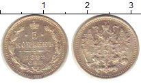 Изображение Монеты 1855 – 1881 Александр II 5 копеек 1892 Серебро XF