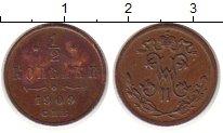 Изображение Монеты 1894 – 1917 Николай II 1/2 копейки 1909 Медь XF