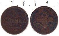Изображение Монеты 1825 – 1855 Николай I 1 копейка 0 Медь F ЕМ ФХ