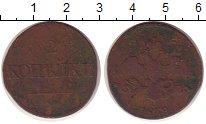Изображение Монеты 1825 – 1855 Николай I 2 копейки 1838 Медь