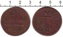 Изображение Монеты 1796 – 1801 Павел I 1 копейка 1800 Медь