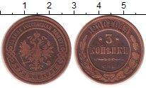 Изображение Монеты 1894 – 1917 Николай II 3 копейки 1900 Медь  СПБ
