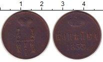Изображение Монеты 1825 – 1855 Николай I 1 копейка 1853 Медь