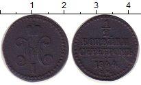 Изображение Монеты 1825 – 1855 Николай I 1/2 копейки 1844 Медь