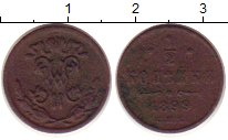 Изображение Монеты 1894 – 1917 Николай II 1/2 копейки 1899 Медь