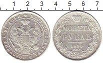 Изображение Монеты 1825 – 1855 Николай I 1 рубль 1834 Серебро
