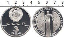 Изображение Монеты  3 рубля 1991 Серебро Proof-