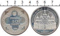 Изображение Монеты Украина 10 гривен 1998 Серебро Proof-