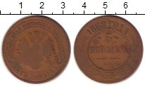 Изображение Монеты 1855 – 1881 Александр II 5 копеек 1868 Медь