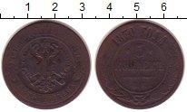 Изображение Монеты 1855 – 1881 Александр II 5 копеек 1870 Медь
