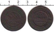 Изображение Монеты 1894 – 1917 Николай II 3 копейки 1901 Медь