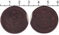 Изображение Монеты 1801 – 1825 Александр I 2 копейки 1815 Медь