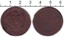Изображение Монеты 1801 – 1825 Александр I 2 копейки 1823 Медь