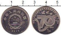 Изображение Монеты Китай 1 юань 2015 Медно-никель UNC-