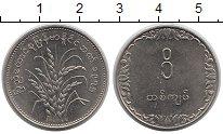 Изображение Монеты Бирма 1 кьят 1975 Латунь UNC ФАО.