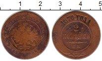 Изображение Монеты 1855 – 1881 Александр II 2 копейки 1870 Медь  ЕМ