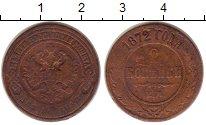 Изображение Монеты 1855 – 1881 Александр II 2 копейки 1872 Медь