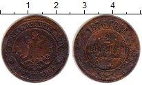 Изображение Монеты 1855 – 1881 Александр II 2 копейки 1876 Медь