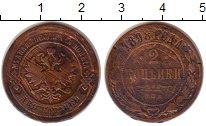 Изображение Монеты 1894 – 1917 Николай II 2 копейки 1898 Медь  СПБ